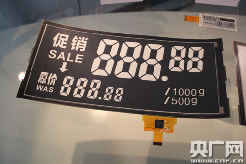 graphene-eink-display
