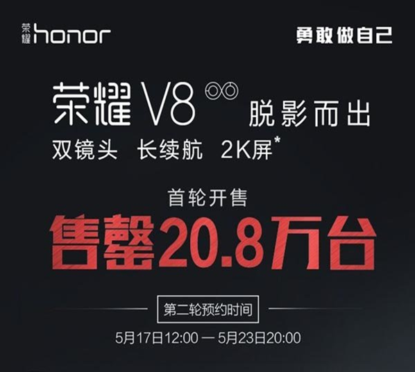 honor-v8-flash-sale-units