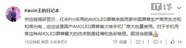ihs-xiaomi-hongmi-pro-amoled-auo-boe
