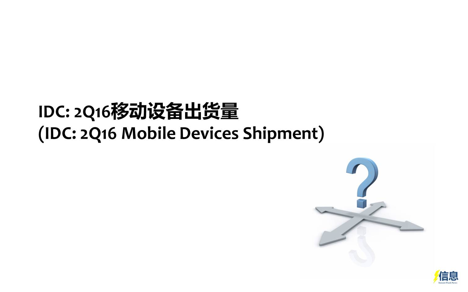 IDC: 2Q16 Mobile Devices (smartphone, feature phone, tablet) Shipment