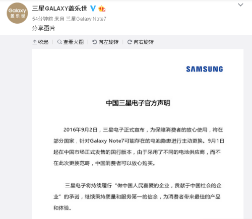 samsung-galaxy-battery-china