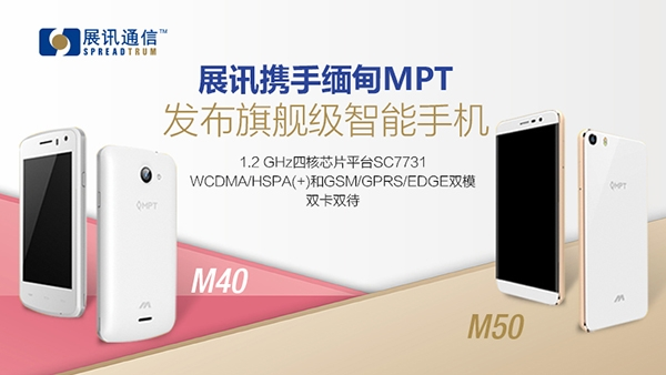 spreadtrum-mpt-myanmar