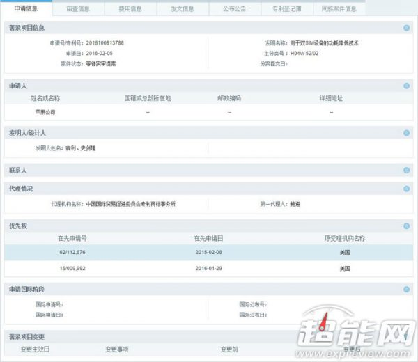 apple-china-patent-dual-sim