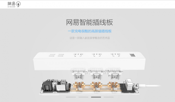 netease-iot-products