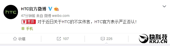 htc-denies-smartphone-selling