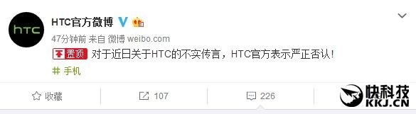 htc-denies-smartphone-selling