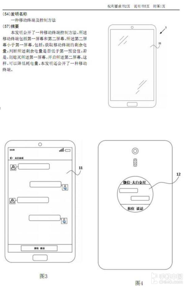 meizu-patent-dual-display