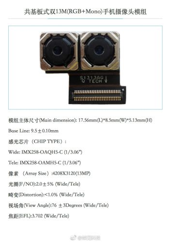 geekbar-smartisan-nut-pro-dual-camera-module-2