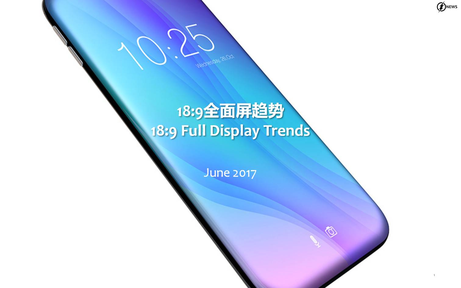 18:9 Full Display Trends – IF / News